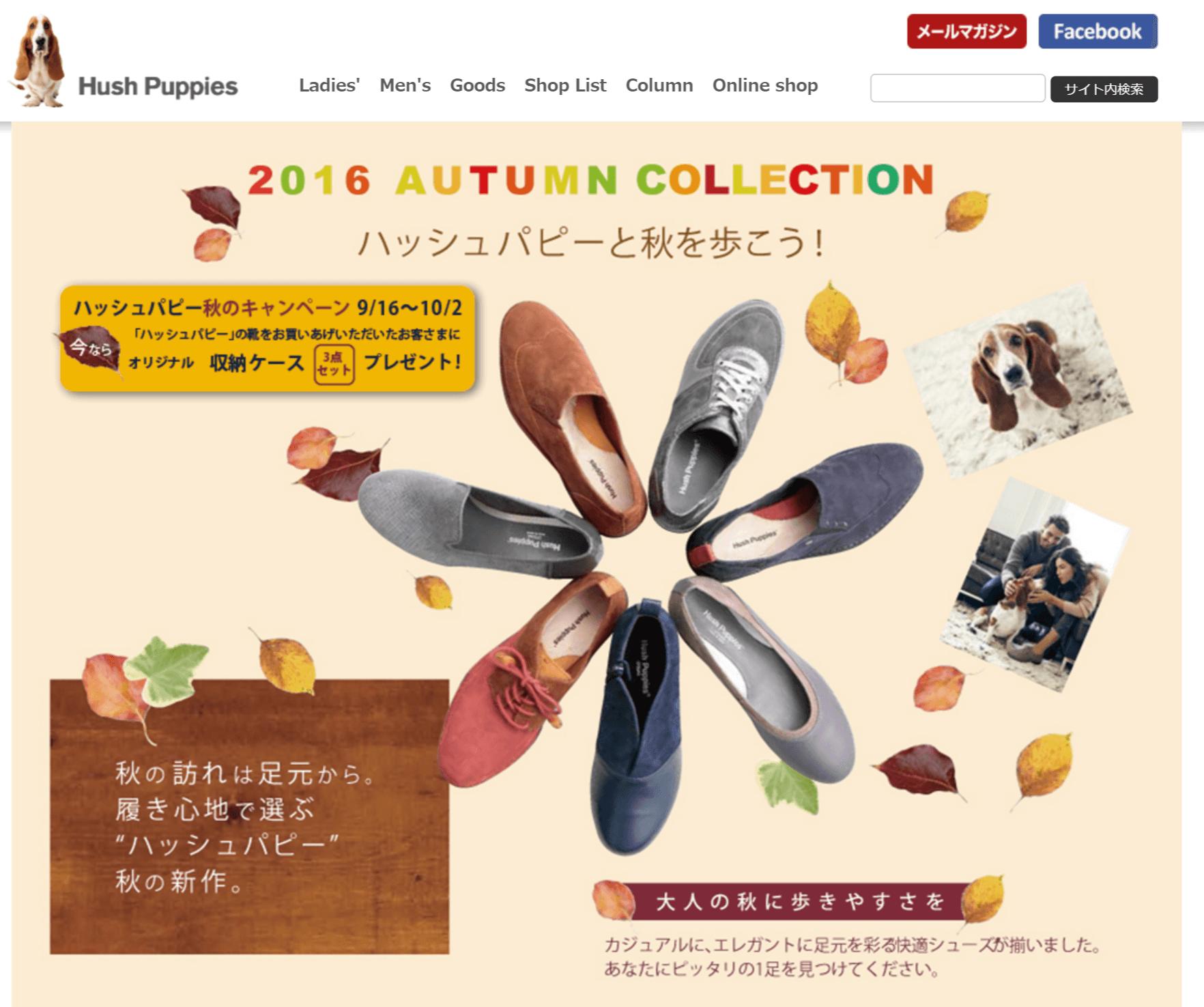 ハッシュパピー秋のキャンペーン