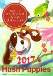 2017吉例初売 ハッシュパピー長崎店