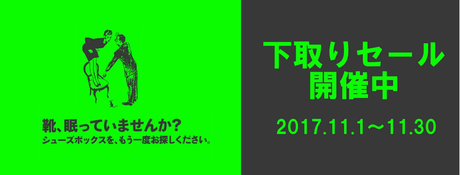 2017 下取りセール