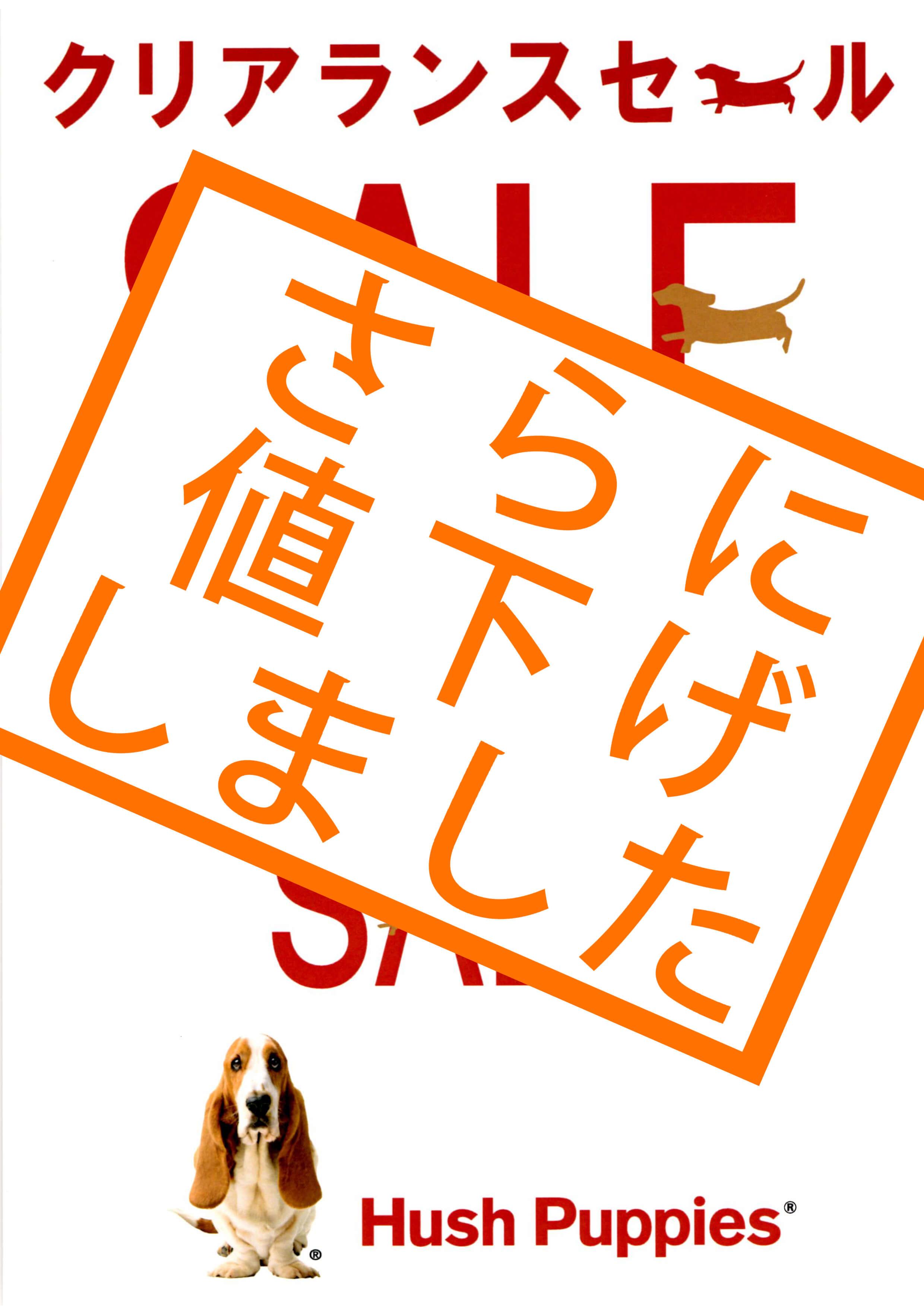 ハッシュパピー長崎店、さらに値下げしました。