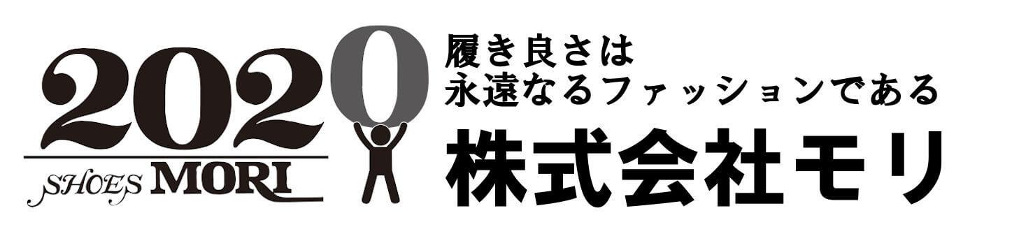 長崎・浜町の靴屋『202』 シューズモリ